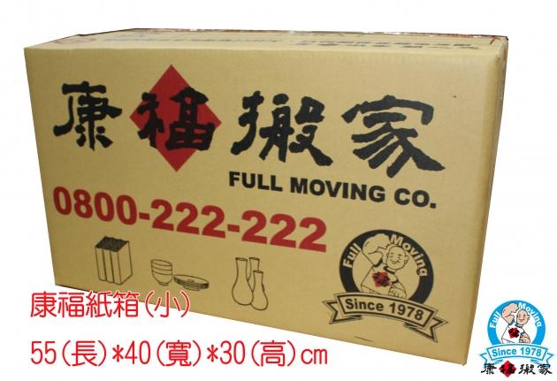 康福紙箱 (小) 1