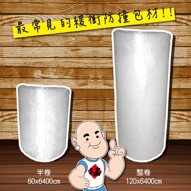 專業包裝用氣泡紙(整捲 120cm x 6400cm) 2