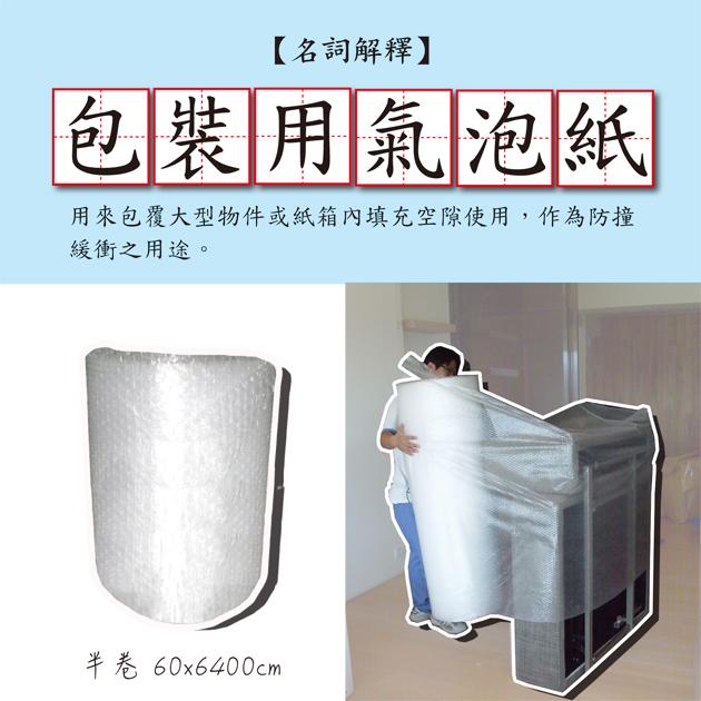 專業包裝用氣泡紙(半捲 60cm x 6400cm) 1