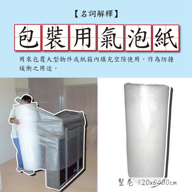 專業包裝用氣泡紙(整捲 120cm x 6400cm) 1
